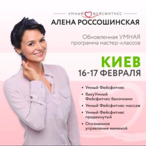 Алена Россошинская Facefitness